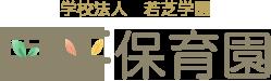埼玉県川口市の南平保育園のお知らせ